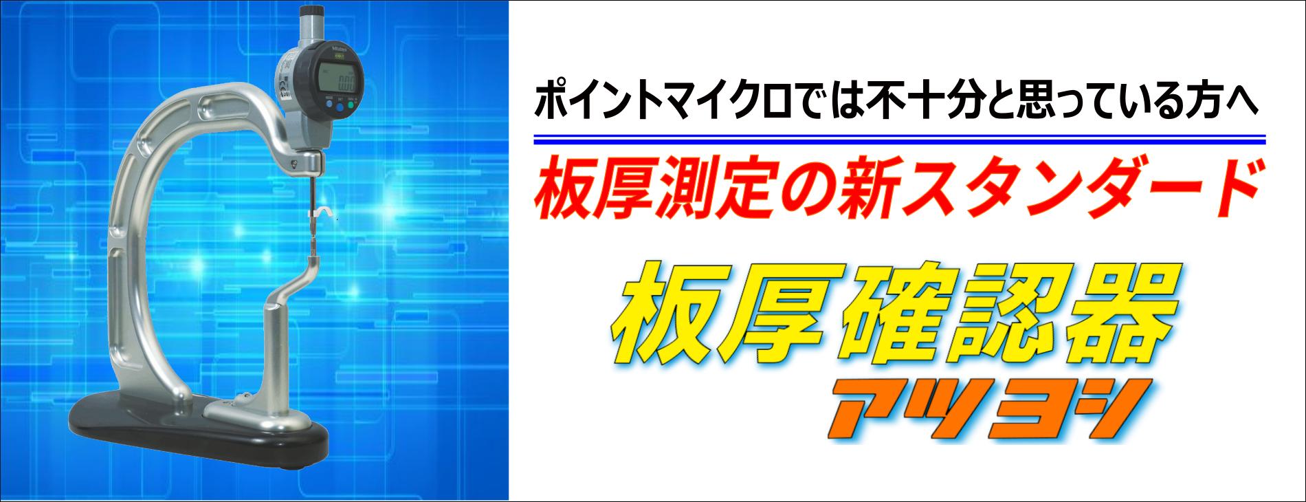banner_atsuyoshi